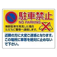 駐車禁止(通報) AP板5Mサイズ イエロー