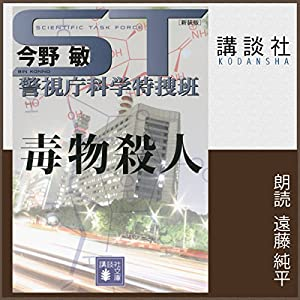 ST 警視庁科学特捜班 毒物殺人<新装版>の書影