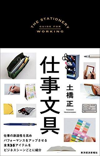 仕事文具[Kindle版]