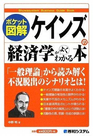 ポケット図解 ケインズの経済学がよくわかる本の詳細を見る