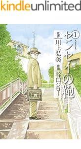 センセイの鞄 : 1 (アクションコミックス)