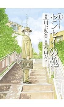 [谷口ジロー, 川上弘美]のセンセイの鞄 : 1 (アクションコミックス)