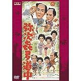弥次喜多道中 FYK-159-ON [DVD]