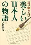 語り継ぎたい 美しい日本人の物語