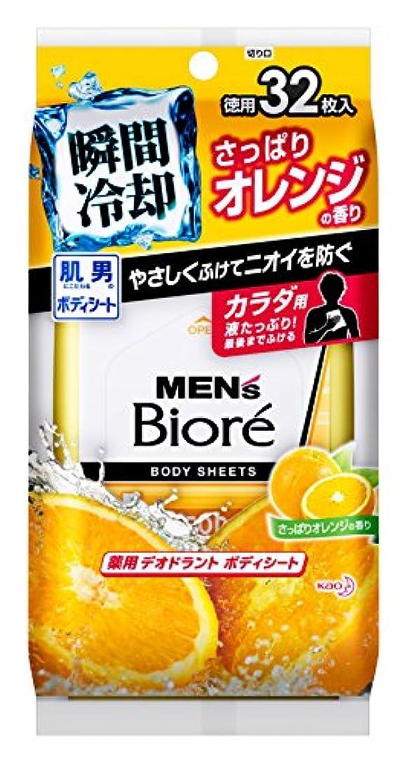 忠誠顕著プラスチックメンズビオレ 薬用デオドラントボディシート さっぱりオレンジの香り 32枚