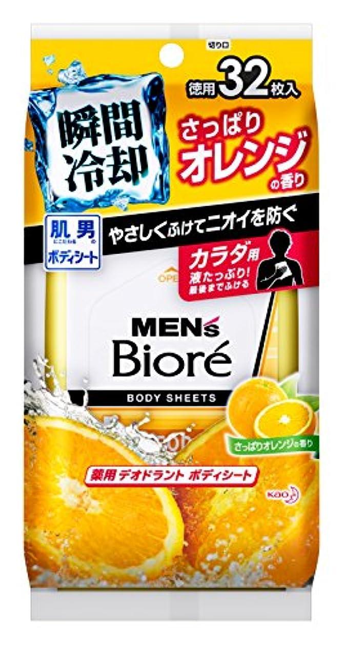 千クロールチューブメンズビオレ 薬用デオドラントボディシート さっぱりオレンジの香り 32枚