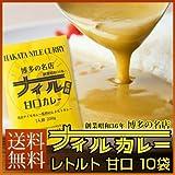 博多の名店 ナイル甘口カレー10袋(レトルト)