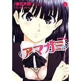 アマガミ precious diary 1 (ジェッツコミックス)