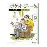 ポケット・ジョーク〈21〉夫と妻 (角川文庫)