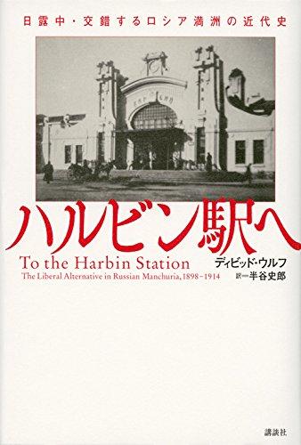 ハルビン駅へ 日露中・交錯するロシア満洲の近代史の詳細を見る