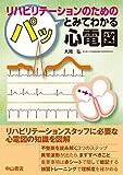リハビリテーションのためのパッとみてわかる心電図
