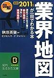 最新2011年版 図解 業界地図が一目でわかる本 (知的生きかた文庫)