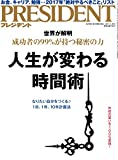 PRESIDENT (プレジデント) 2017年1/30号(人生が変わる時間術)