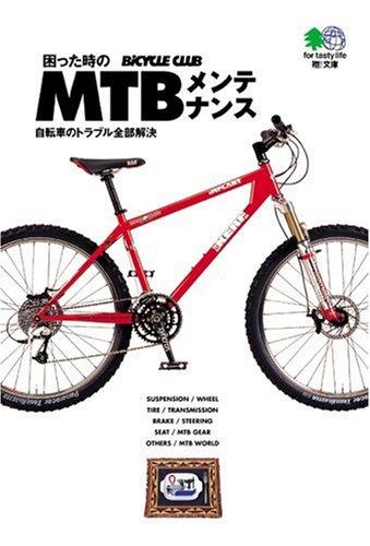 困った時のMTBメンテナンス―自転車のトラブル全部解決   エイ文庫の詳細を見る