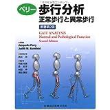 ペリー歩行分析原著第2版正常歩行と異常歩行