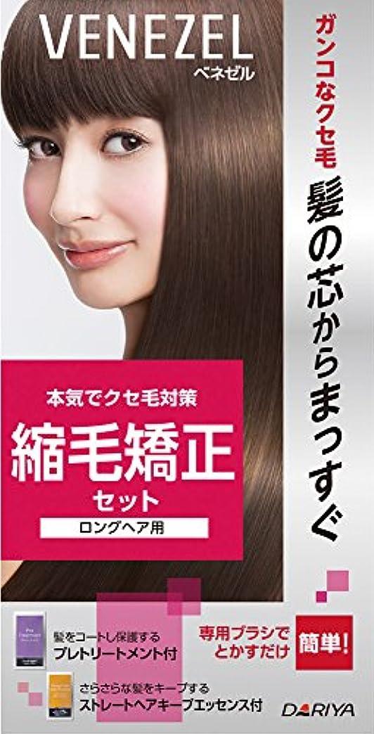 流暢ステートメント再発するベネゼル 縮毛矯正セット ロングヘア用