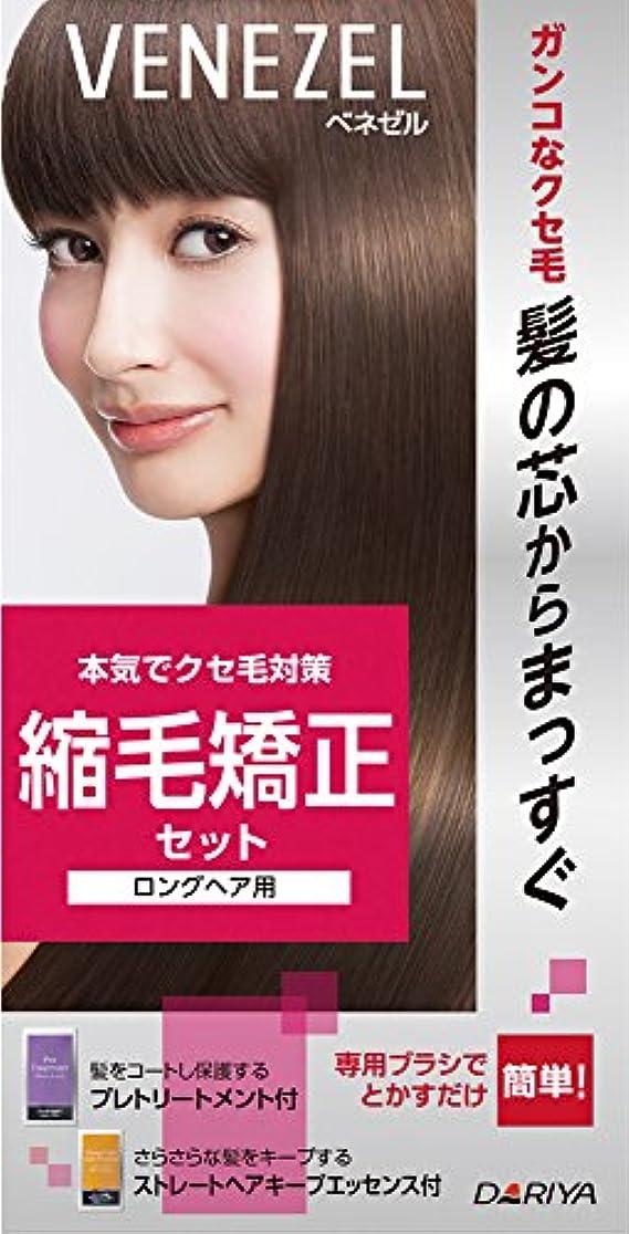 断線一掃する隔離するベネゼル 縮毛矯正セット ロングヘア用