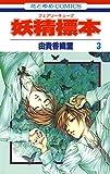 妖精標本(フェアリー キューブ) 3 (花とゆめコミックス)