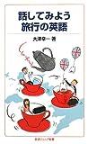 話してみよう 旅行の英語 (岩波ジュニア新書)