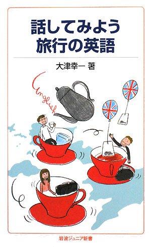 話してみよう 旅行の英語 (岩波ジュニア新書)の詳細を見る