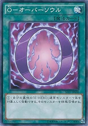 遊戯王カード SD27-JP030 O-オーバーソウル(ノーマル)遊戯王アーク・ファイブ [-HERO's STRIKE-]