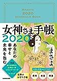 あなたの幸せと未来を包む 女神さま手帳2020