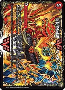 デュエルマスターズDMEX-01/ゴールデン・ベスト/DMEX-01/62/WVC/[2014]闘将銀河城 ハートバーン/超戦覇龍 ガイNEXT
