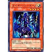 【シングルカード】遊戯王 カイザー・シーホース BE2-JP115 ノーマル