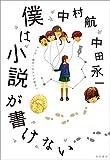 単行本 / 中田 永一 のシリーズ情報を見る