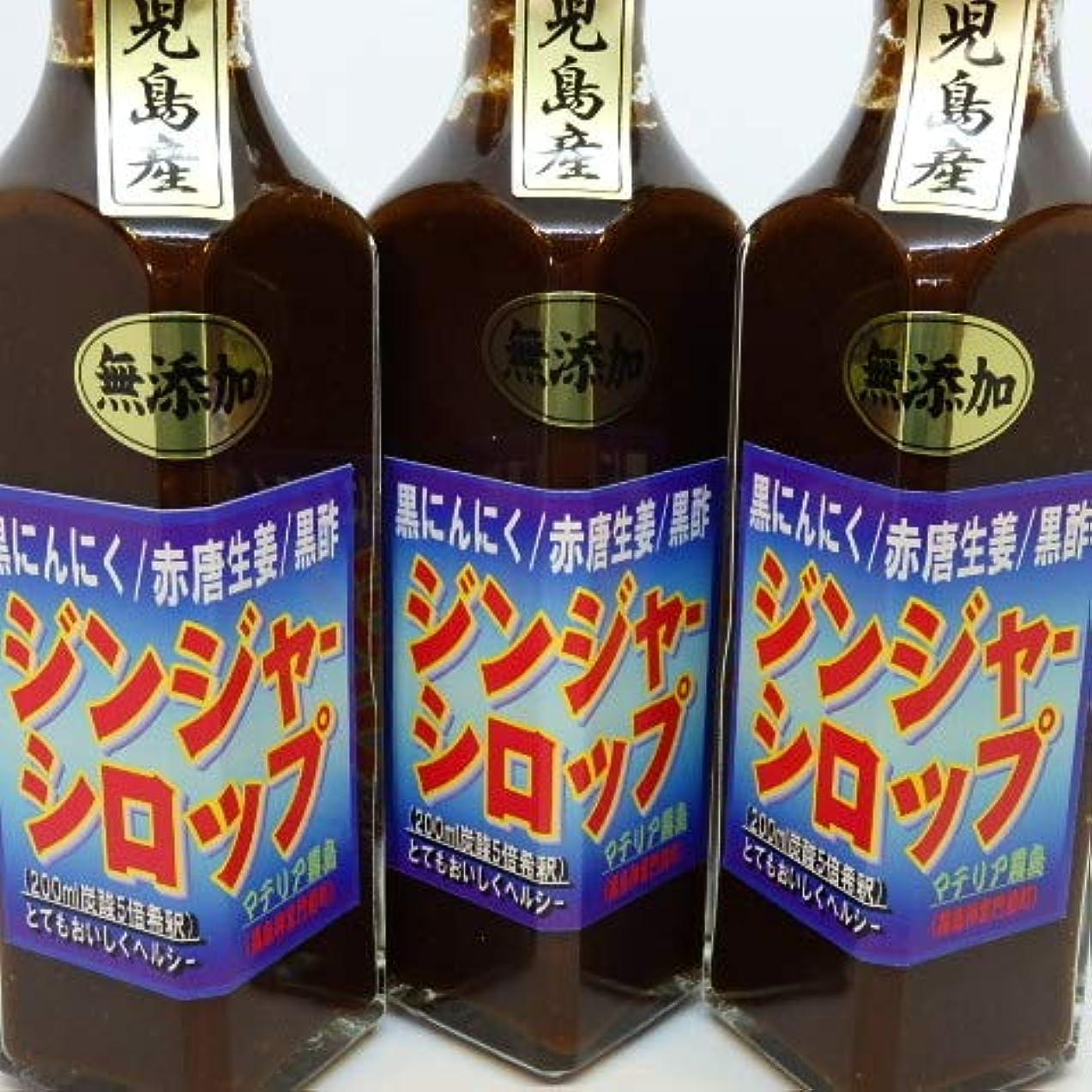 メカニック輝く記念品無添加健康食品/黒酢黒ジンジャ-/無添加/200ml×3組90日分¥10,800