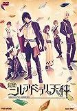舞台「ニル・アドミラリの天秤」[DVD]