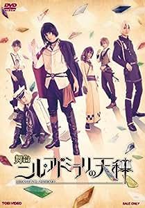 舞台「ニル・アドミラリの天秤」 [DVD]