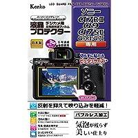 Kenko 液晶保護フィルム 液晶プロテクター ソニー α7RIII/α9/α7SII/α7RII/α7II用 KLP-SA7RM3