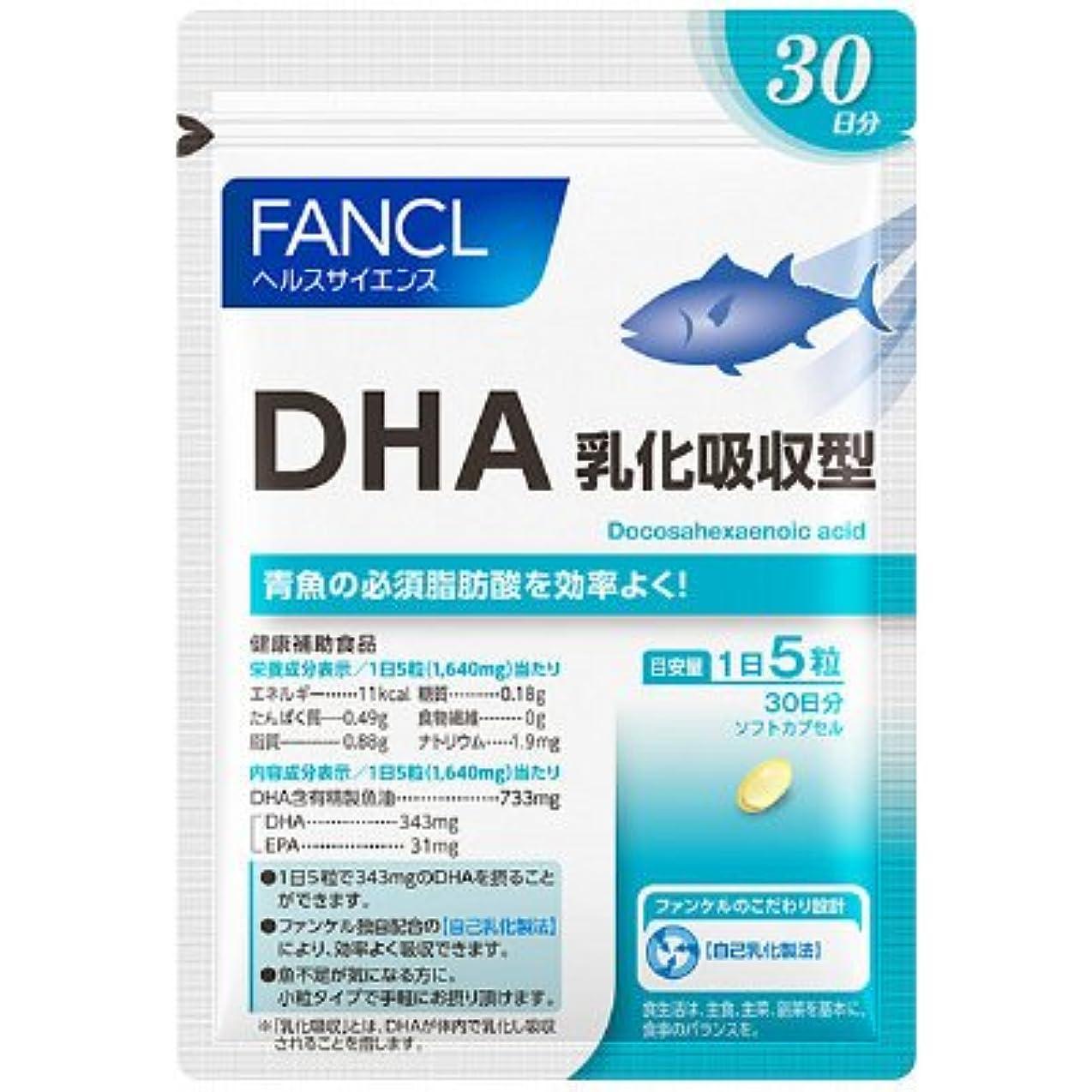 に話す反対プログラムファンケルDHA 乳化吸収型(30日分)