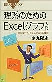 理系のためのExcelグラフ入門 実験データを正しく伝える技術 (ブルーバックス)