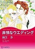 非情なウエディング (ハーレクインコミックス)