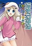 リトルバスターズ!能美クドリャフカ 3 (IDコミックス REXコミックス)