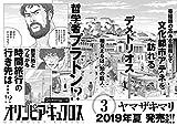 オリンピア・キュクロス 3 (ヤングジャンプコミックス)