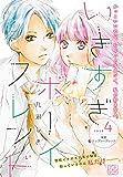 いきすぎボーイフレンド プチデザ(4) 東雲トップシークレット (デザートコミックス)
