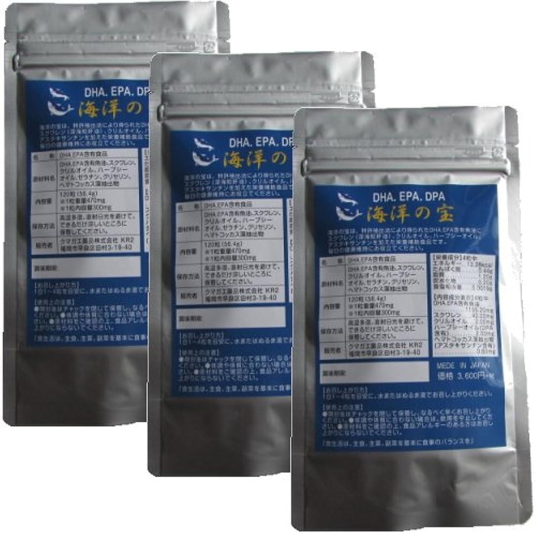 パントリー明らか全員DHA EPA サプリ 海洋の宝×3個セット DPA オメガ3脂肪酸 フィッシュオイル ハープシールオイル クリルオイル 深海鮫肝油