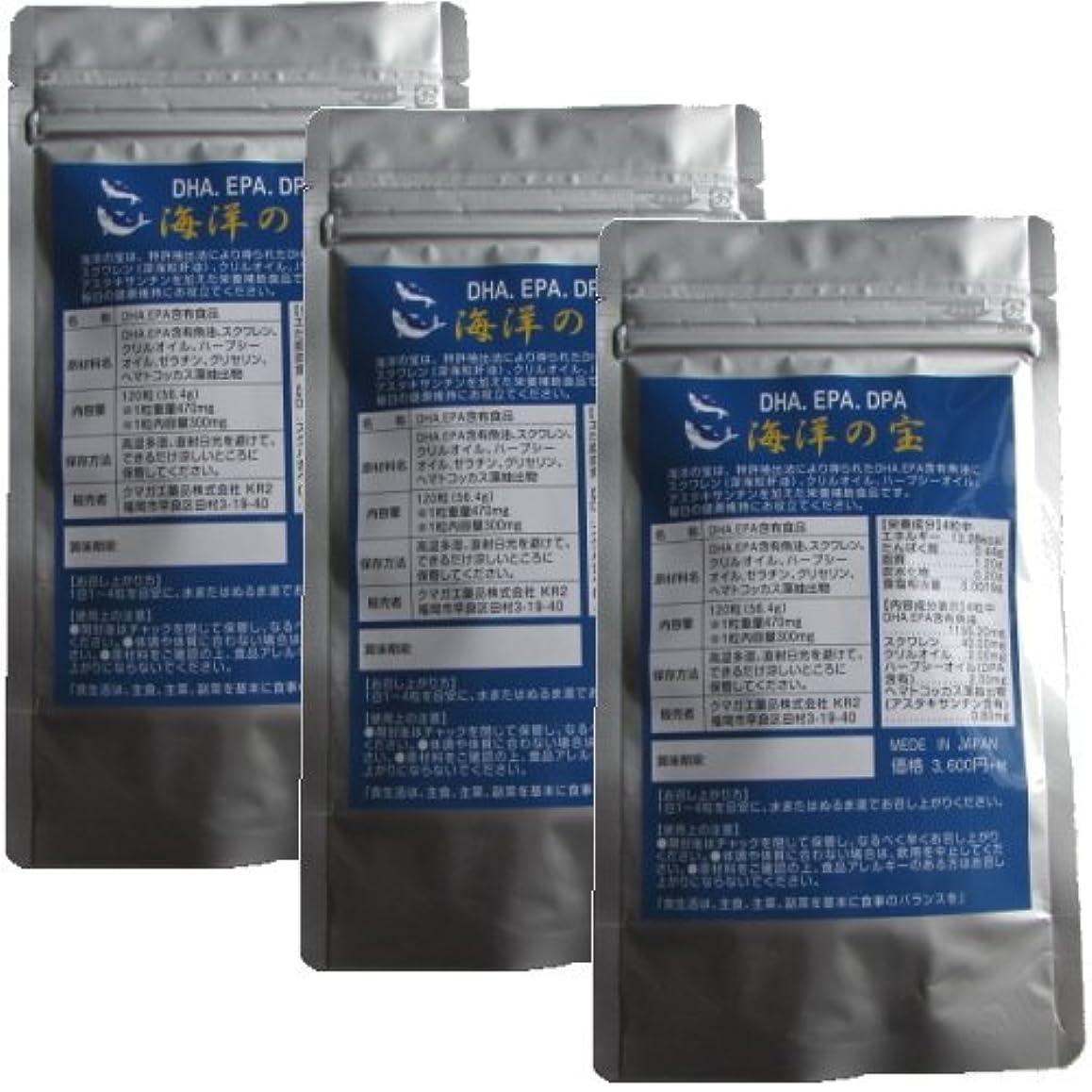 売上高内陸上回るDHA EPA サプリ 海洋の宝×3個セット DPA オメガ3脂肪酸 フィッシュオイル ハープシールオイル クリルオイル 深海鮫肝油