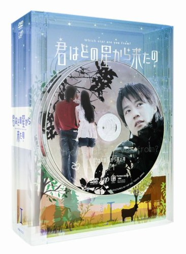 君はどの星から来たの DVD-BOX1の詳細を見る