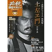 必殺DVDマガジン 仕事人ファイル 2ndシーズン 拾 必殺からくり人 血風編 土左ヱ門 (T☆1 ブランチMOOK)