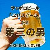 第三の男 サッポロビール「ヱビスビール」 CM ORIGINAL COVER