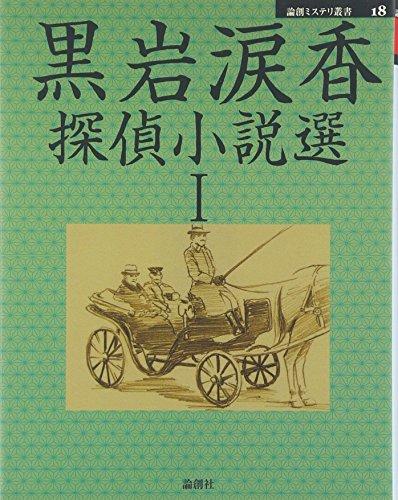 黒岩涙香探偵小説選〈1〉 (論創ミステリ叢書)の詳細を見る