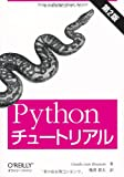Pythonチュートリアル 第2版
