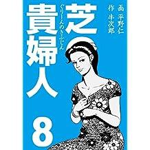 芝の貴婦人8