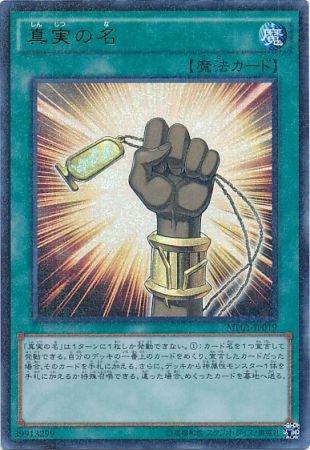 【シングルカード】MP01)真実の名/通常魔法/Mウルトラレア MP01-JP019