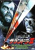 サランドラⅡ [DVD]
