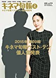 キネマ旬報 2016年2月下旬 キネマ旬報ベスト・テン発表特別号 No.1710 画像